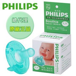 Original USA Philips Soothie (natural) Taiwan Import