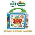 LeapFrog English & Bahasa Malaysia Learning Friends 100 Words Book