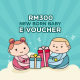 Motherhood RM 300 E-Gift Cards (Newborn Baby)