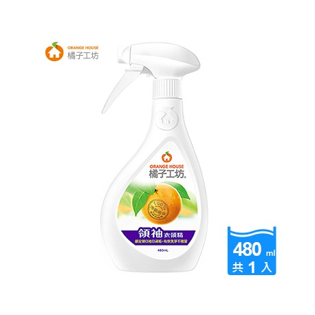 Orange House Clothes Stain Remover Cleaner 480ml